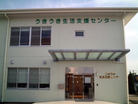 うきうき地域生活支援センター