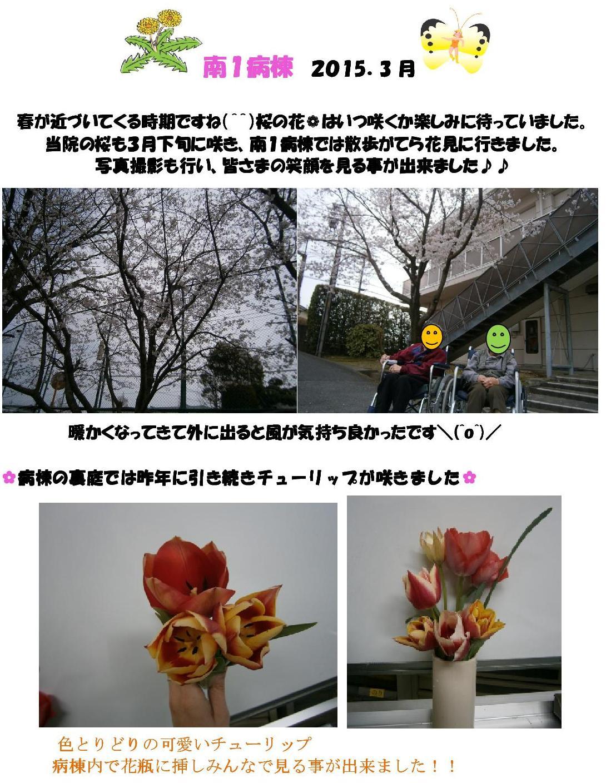 minami1_working_201503