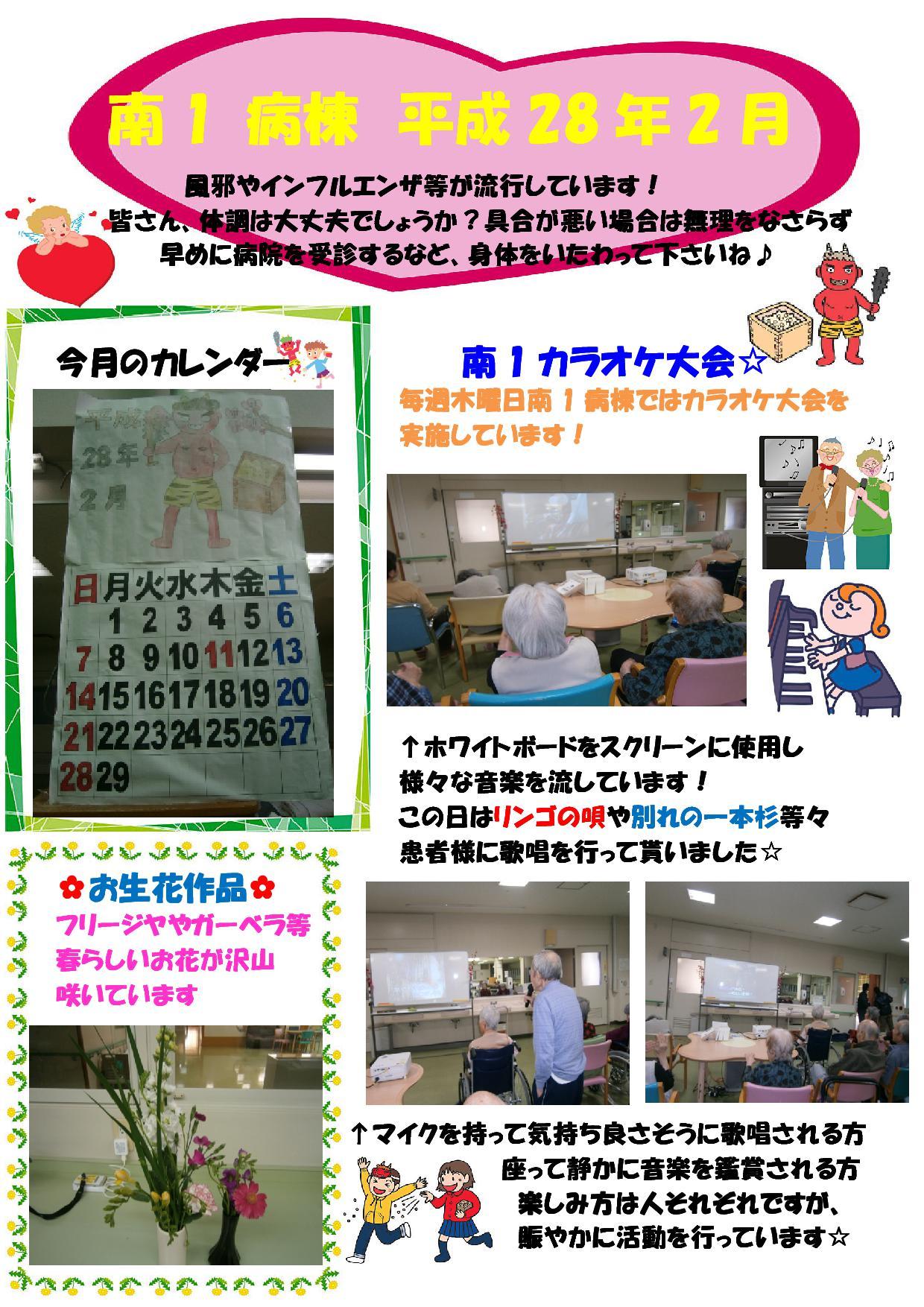 minami1_working_201602