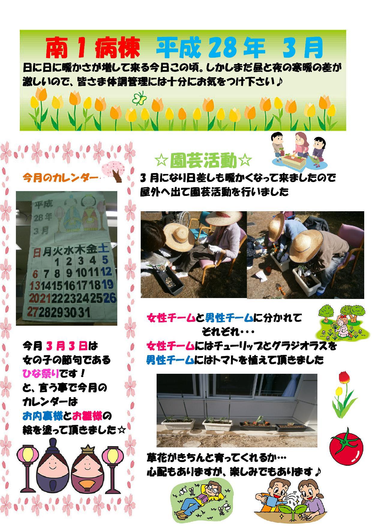 minami1_working_201603