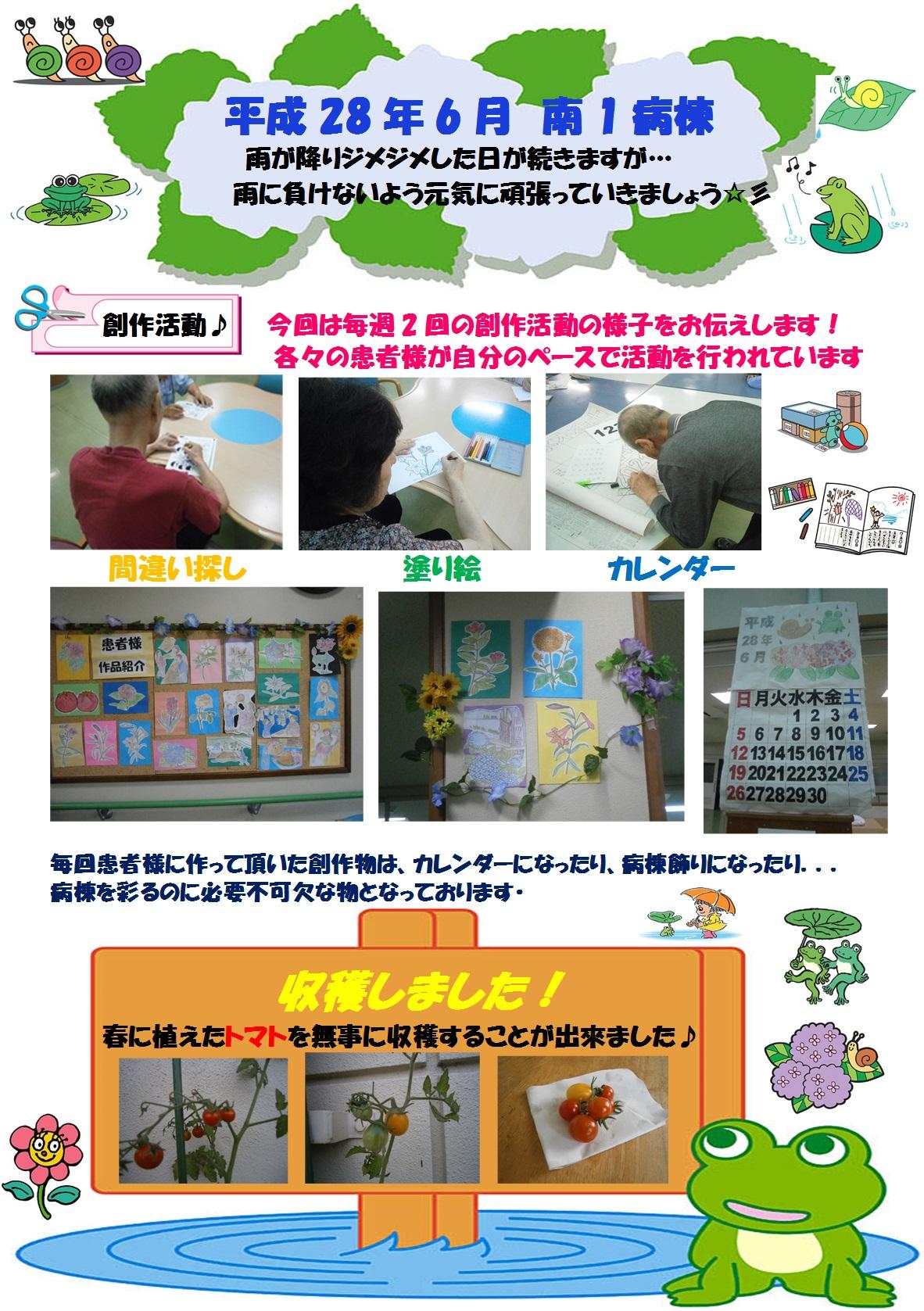 minami1_working_201606