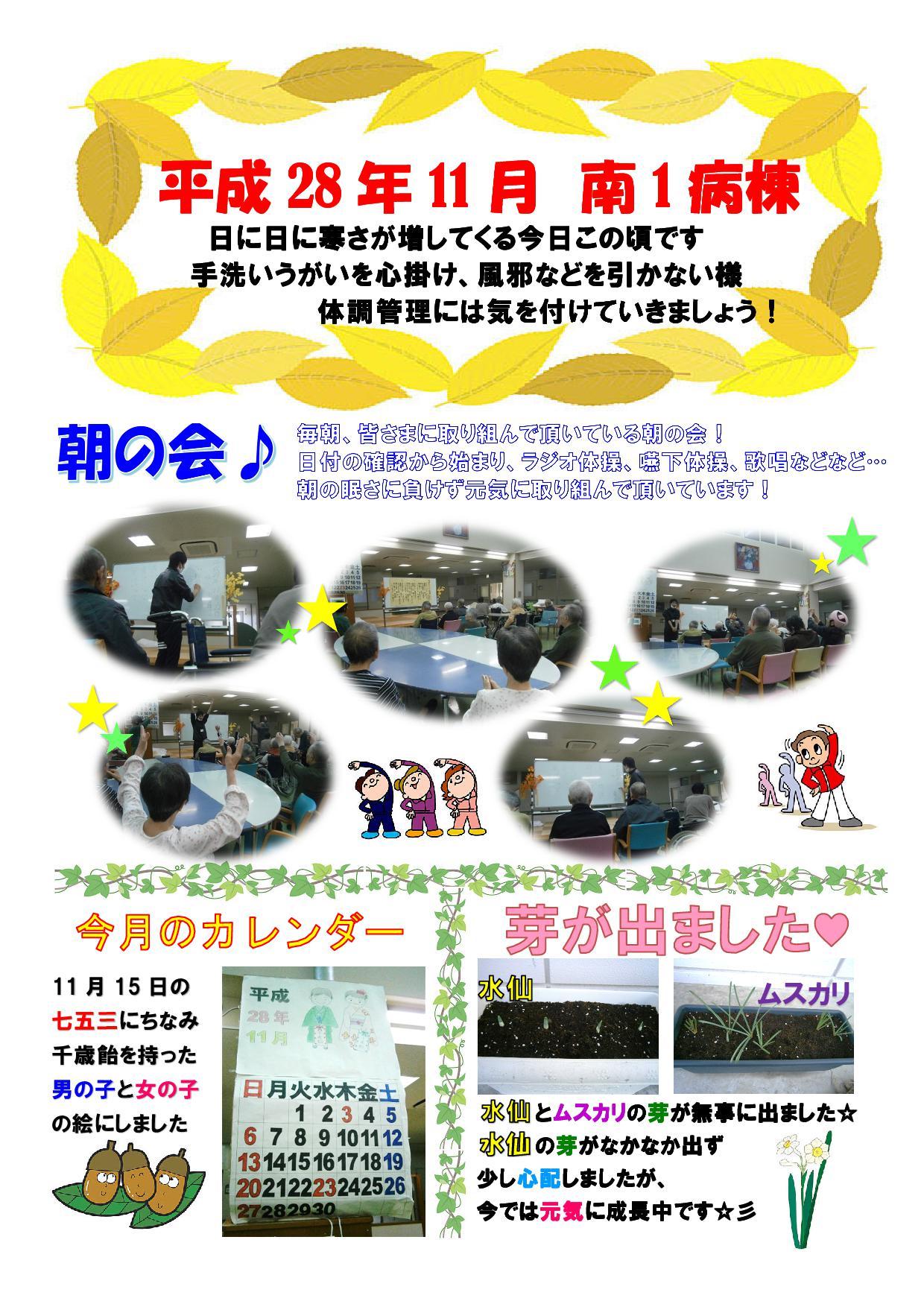 minami1_working_201611