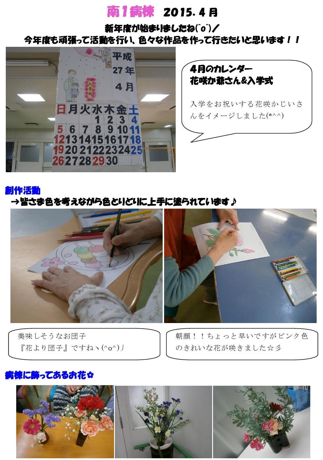 minami1_working_201504