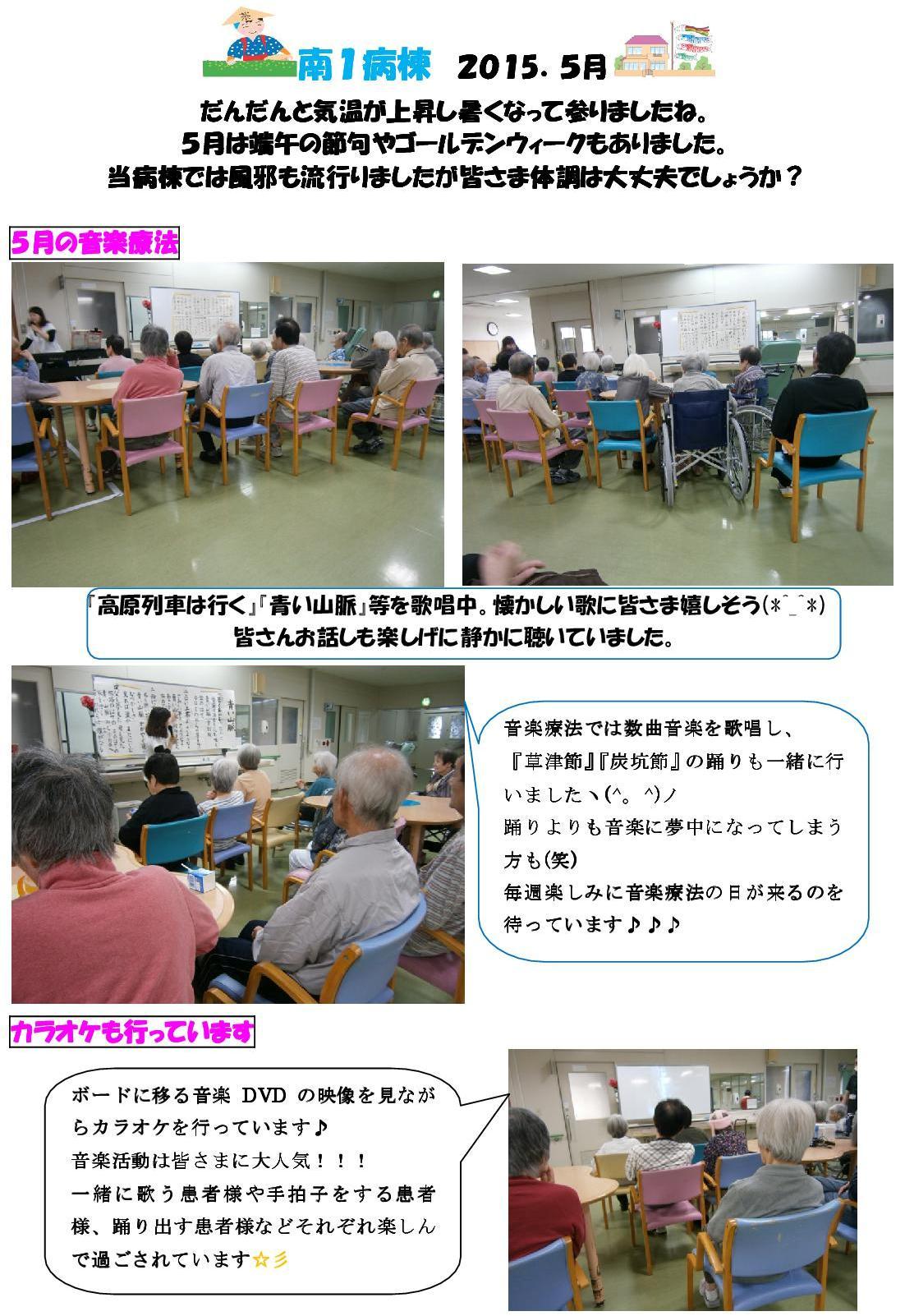 minami1_working_201505