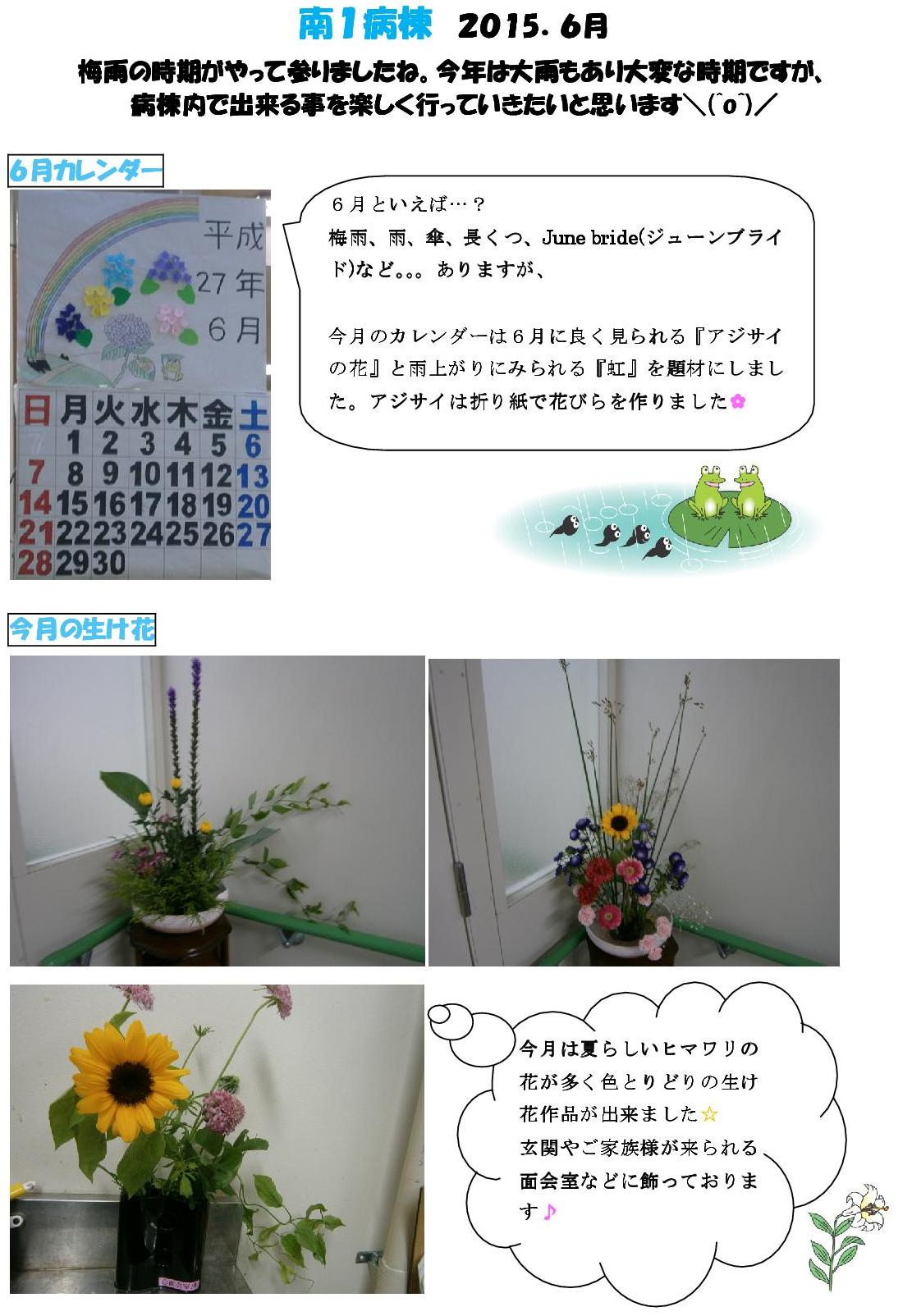 minami1_working_201506