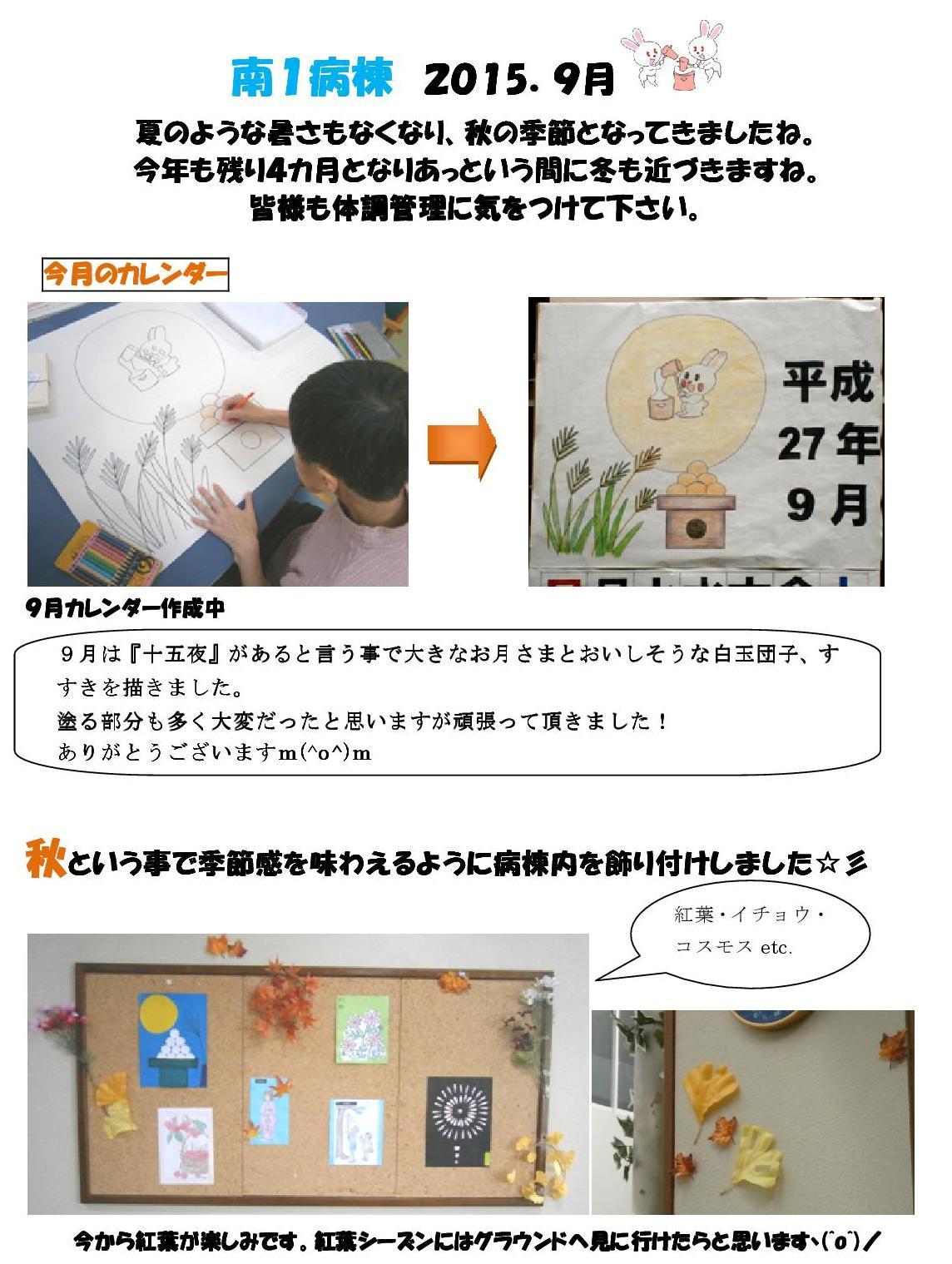 minami1_working_201509