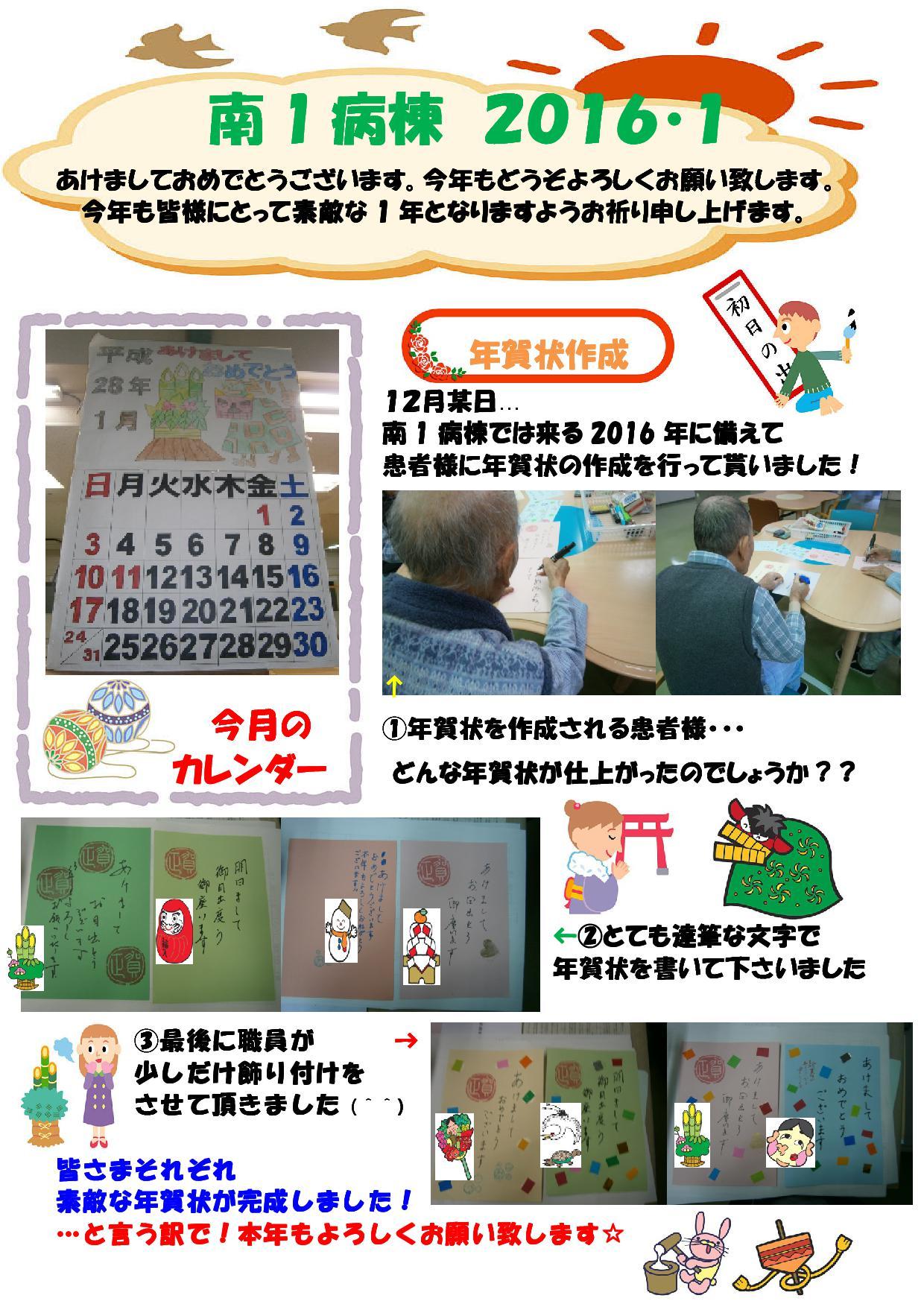 minami1_working_201601