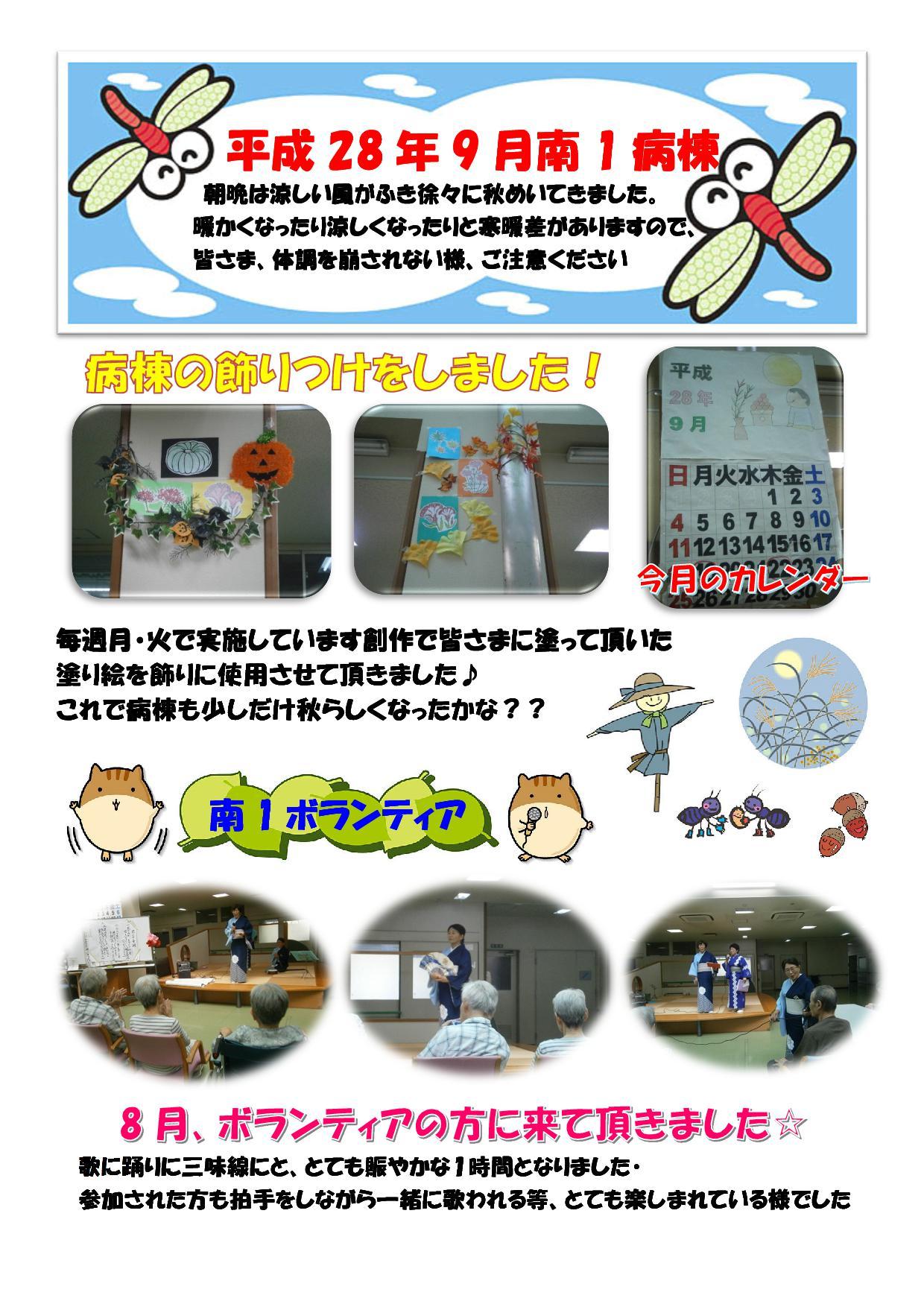 minami1_working_201609