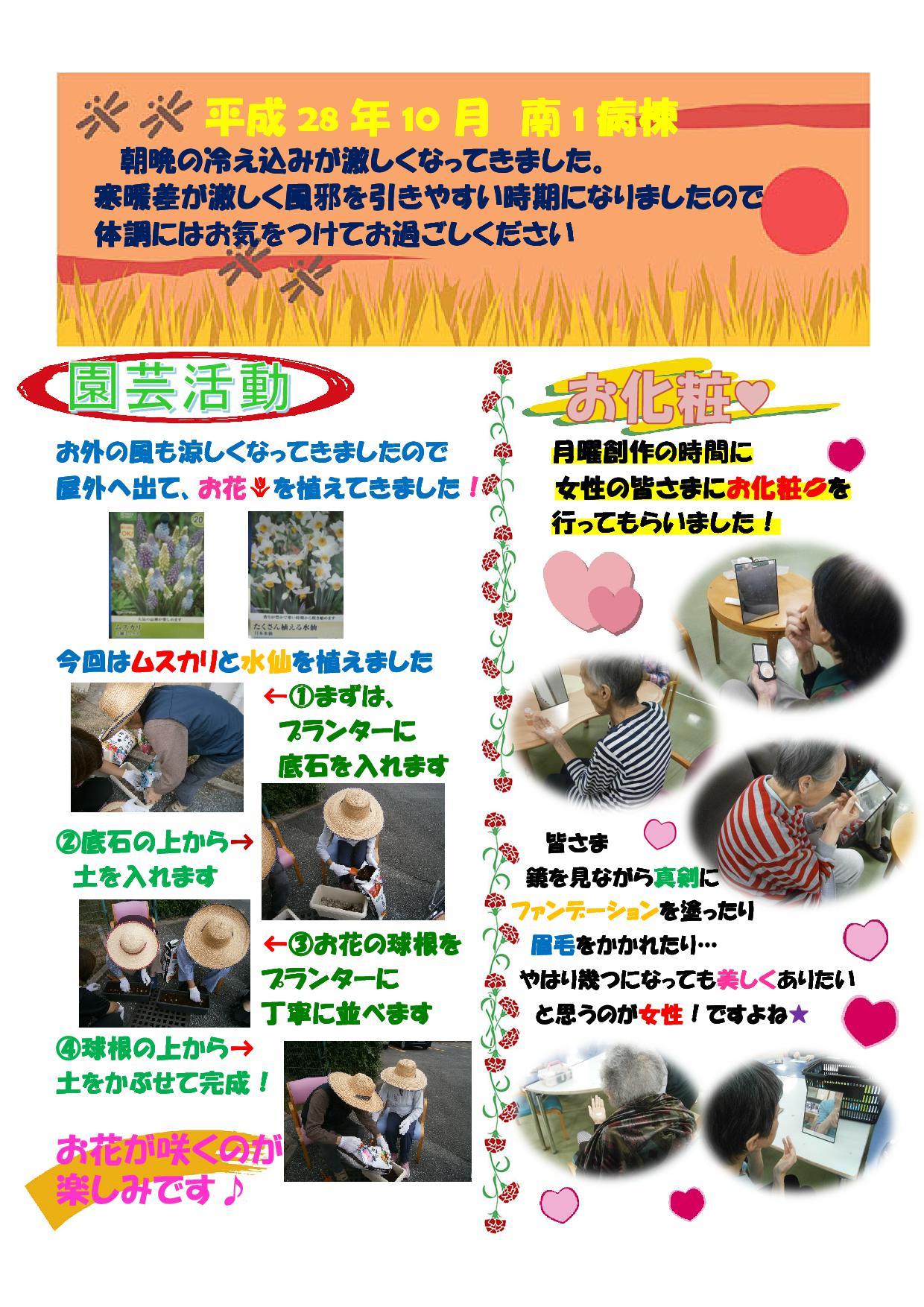 minami1_working_201610