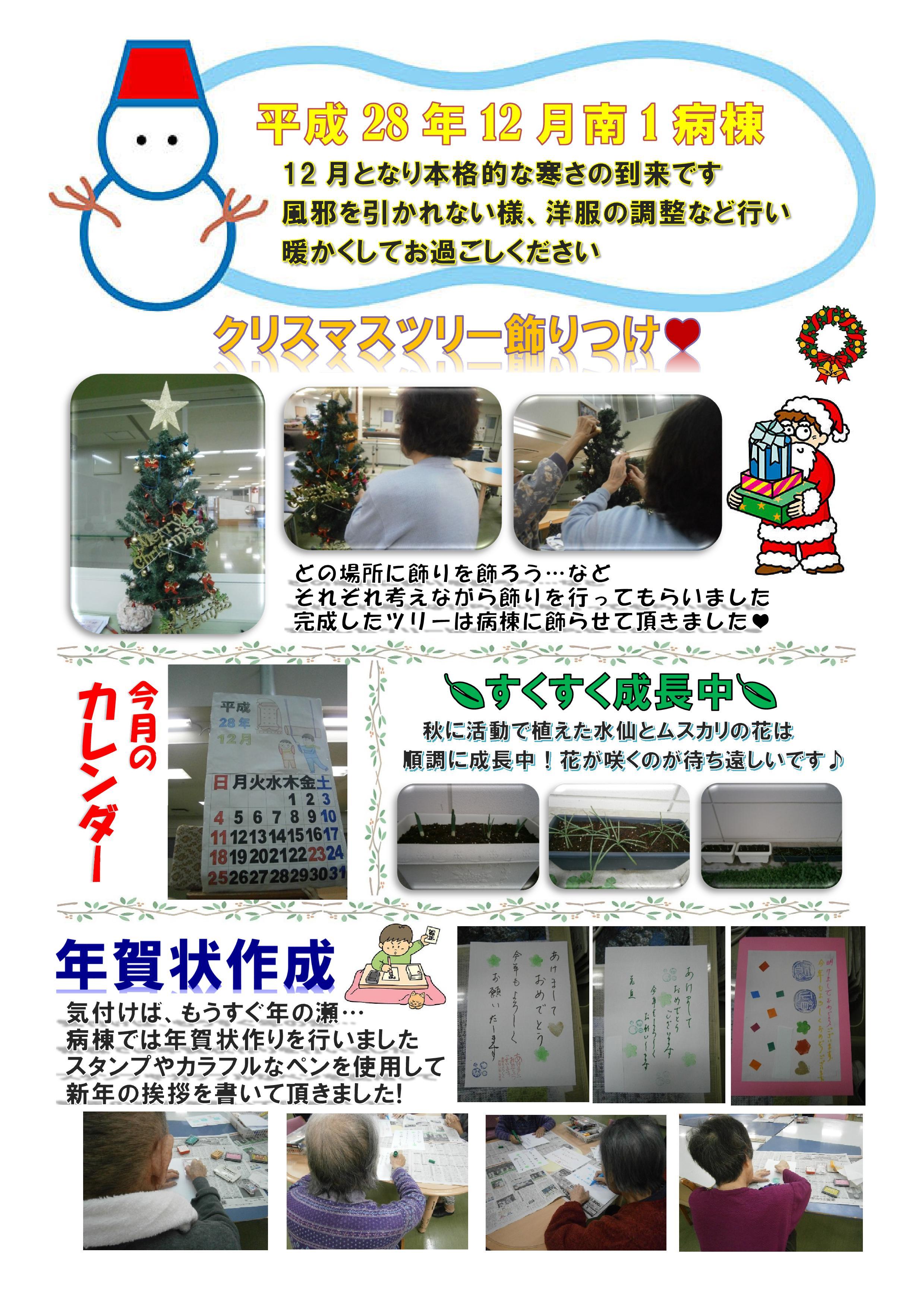 minami1_working_201612